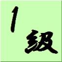 1 kyu