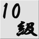 10 kyu