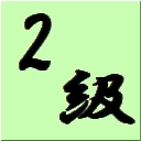 2 kyu