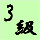 3 kyu