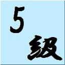 5 kyu