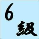 6 kyu